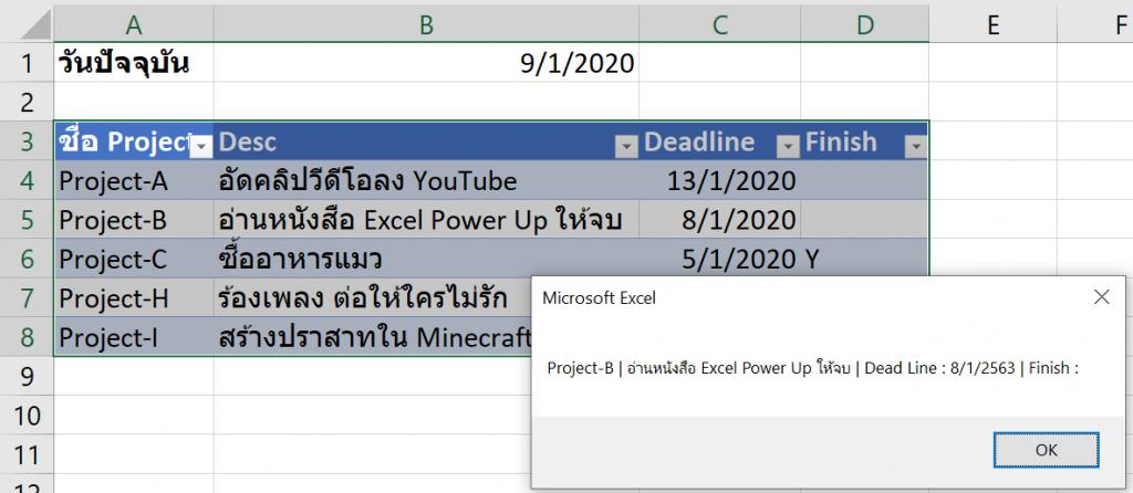 วิธีส่งข้อความแจ้งเตือน (Notification) จาก Excel เข้า Line หรือ Email : ภาค 3 5