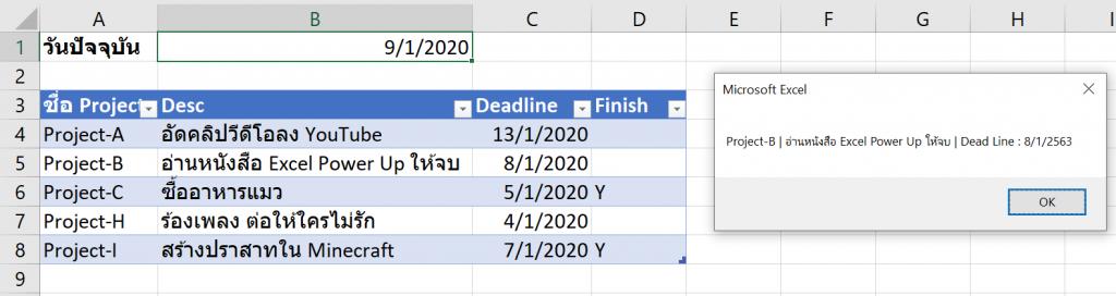 วิธีส่งข้อความแจ้งเตือน (Notification) จาก Excel เข้า Line หรือ Email : ภาค 3 6