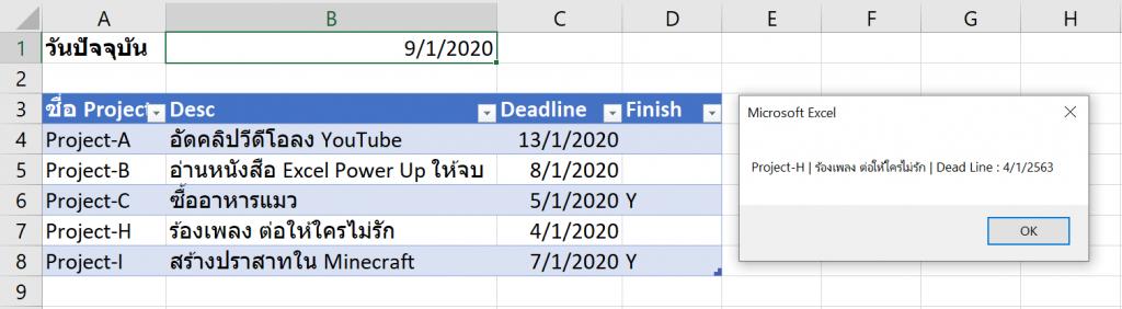 วิธีส่งข้อความแจ้งเตือน (Notification) จาก Excel เข้า Line หรือ Email : ภาค 3 7