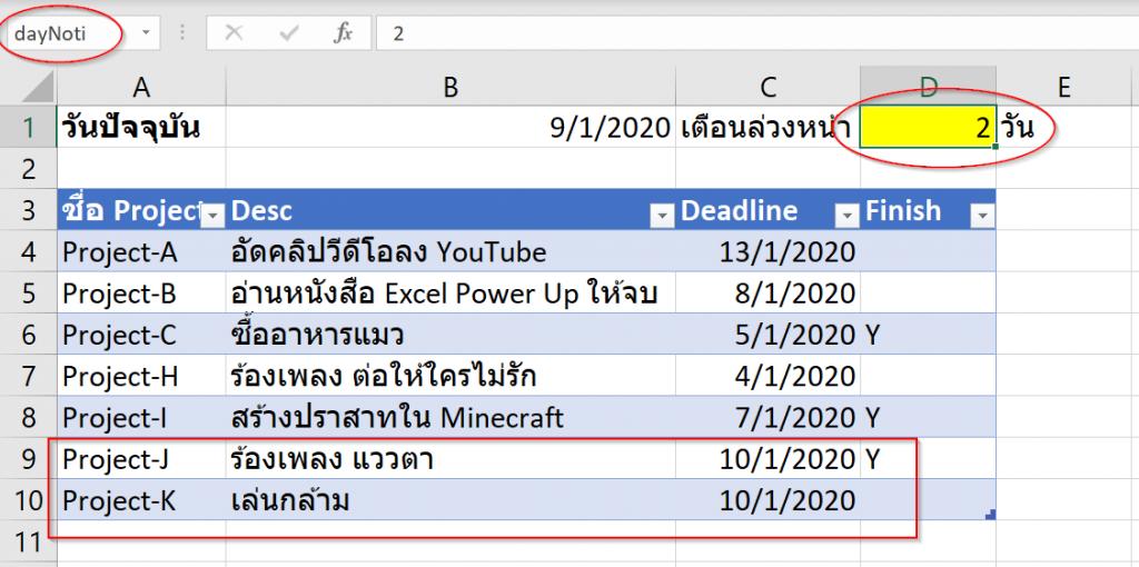 วิธีส่งข้อความแจ้งเตือน (Notification) จาก Excel เข้า Line หรือ Email : ภาค 3 9