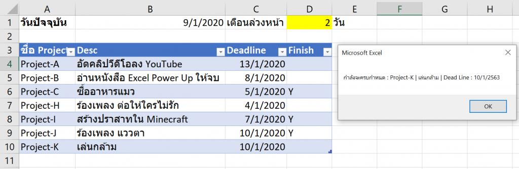 วิธีส่งข้อความแจ้งเตือน (Notification) จาก Excel เข้า Line หรือ Email : ภาค 3 10
