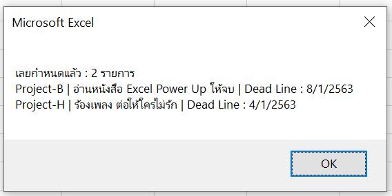วิธีส่งข้อความแจ้งเตือน (Notification) จาก Excel เข้า Line หรือ Email : ภาค 3 11