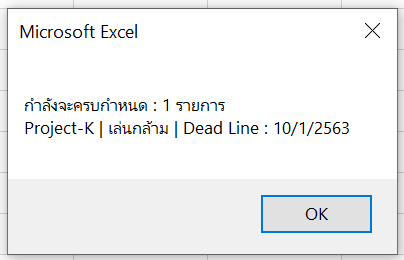 วิธีส่งข้อความแจ้งเตือน (Notification) จาก Excel เข้า Line หรือ Email : ภาค 3 12