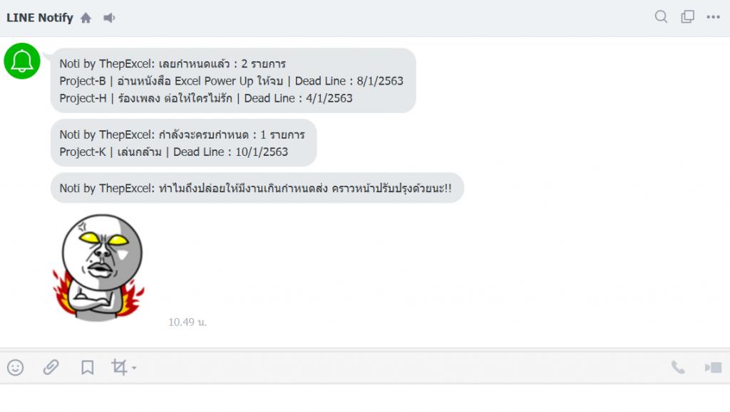 วิธีส่งข้อความแจ้งเตือน (Notification) จาก Excel เข้า Line หรือ Email : ภาค 3 13