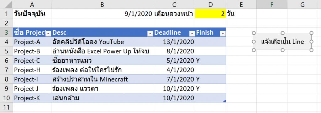 วิธีส่งข้อความแจ้งเตือน (Notification) จาก Excel เข้า Line หรือ Email : ภาค 3 16
