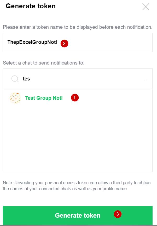 วิธีส่งข้อความแจ้งเตือน (Notification) จาก Excel เข้า Line หรือ Email : ภาค4 1