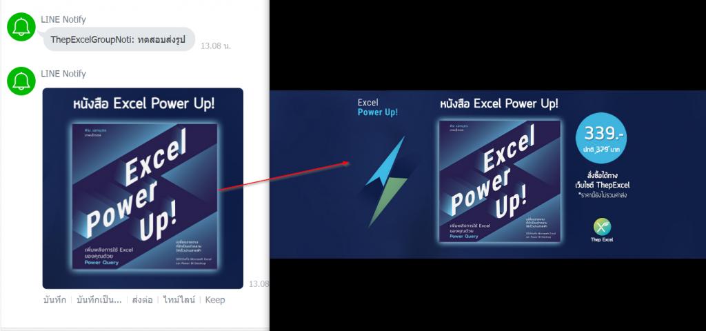 วิธีส่งข้อความแจ้งเตือน (Notification) จาก Excel เข้า Line หรือ Email : ภาค4 7
