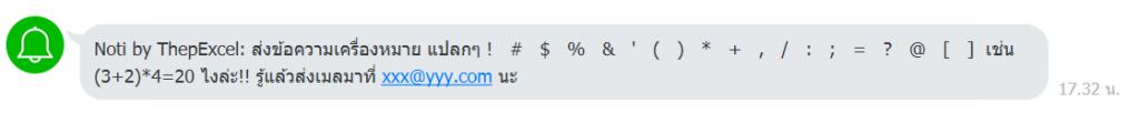 วิธีส่งข้อความแจ้งเตือน (Notification) จาก Excel เข้า Line หรือ Email : ภาค4 11