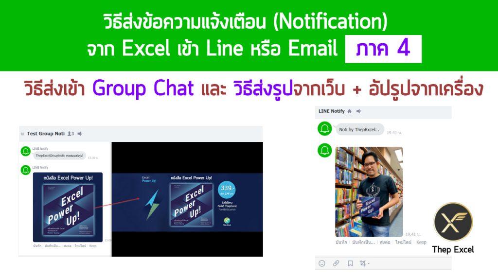 วิธีส่งข้อความแจ้งเตือน (Notification) จาก Excel เข้า Line หรือ Email : ภาค4 5