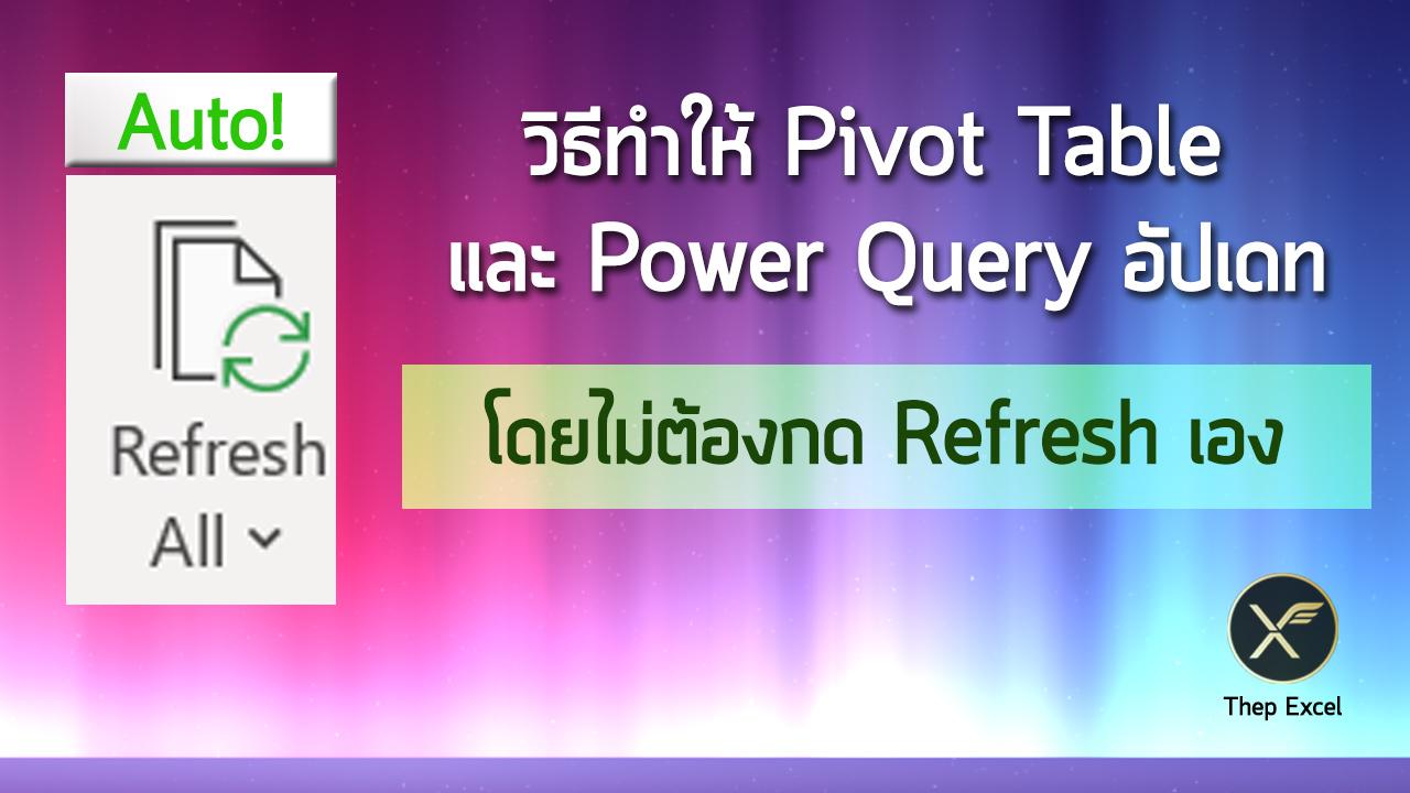 วิธีทำให้ Pivot Table และ Power Query อัปเดทโดยไม่ต้องกด Refresh เอง 1
