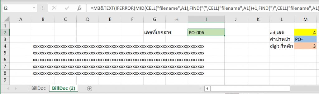 วิธี Run เลขเอกสารอัตโนมัติเมื่อเพิ่ม Sheet แบบไม่ใช้ VBA 4