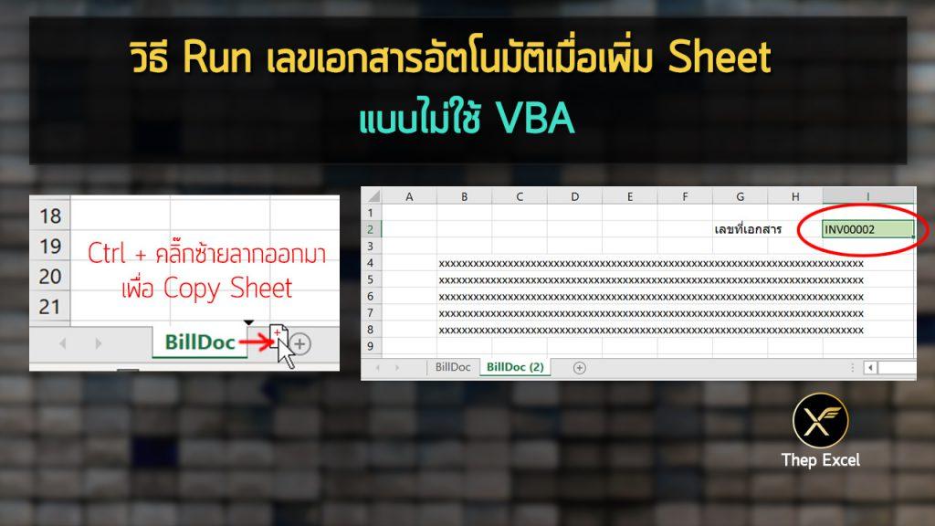 วิธี Run เลขเอกสารอัตโนมัติเมื่อเพิ่ม Sheet แบบไม่ใช้ VBA 3