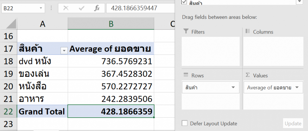 Power BI ตอนที่ 02: พื้นฐาน Excel ที่สำคัญก่อนจะเรียนรู้ Power BI 6