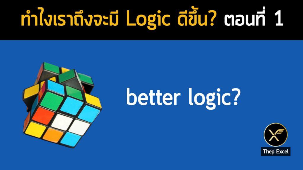 ทำอย่างไรเราถึงจะมี Logic ดีขึ้น? ตอนที่ 1 3