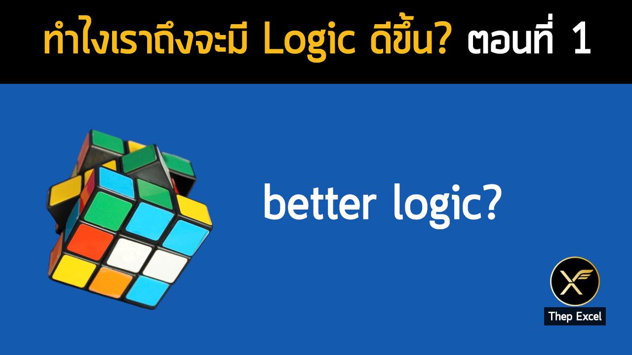 ทำอย่างไรเราถึงจะมี Logic ดีขึ้น? ตอนที่ 1 1