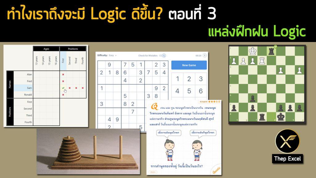 ทำอย่างไรเราถึงจะมี Logic ดีขึ้น? ตอนที่ 3 : แหล่งฝึกฝน Logic 1