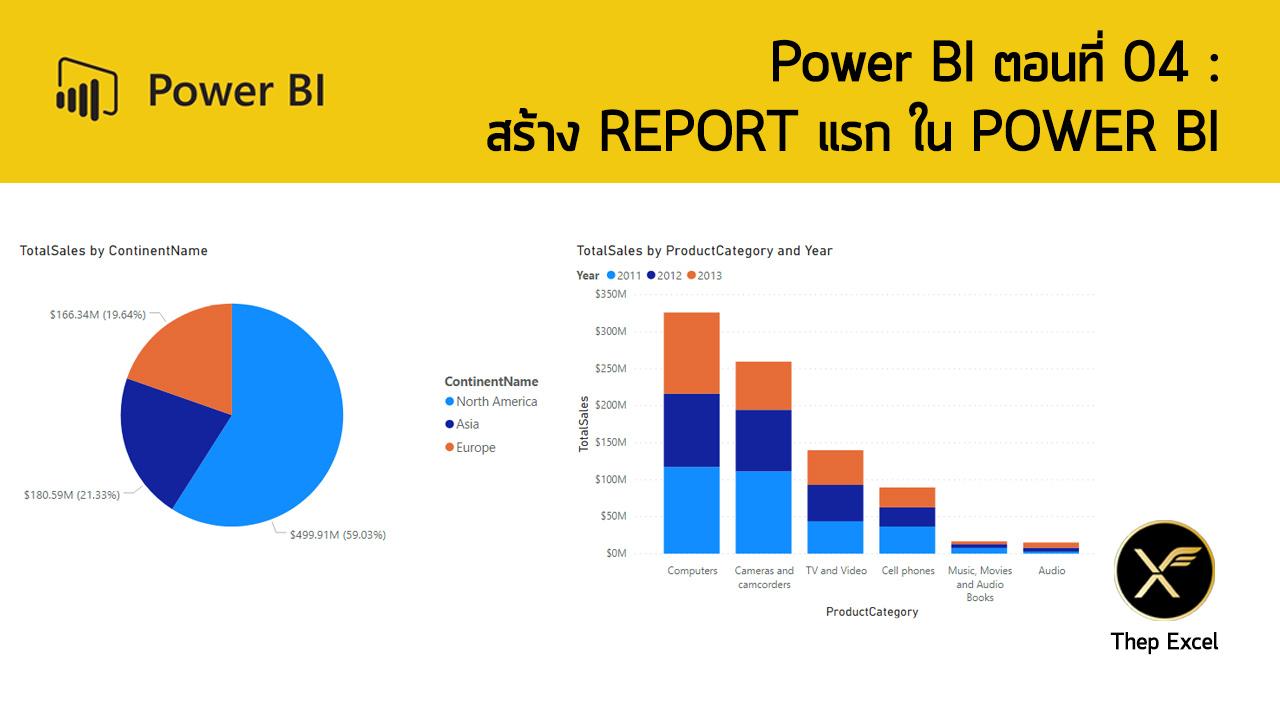 Power BI ตอนที่ 04: สร้าง Report แรก ใน Power BI
