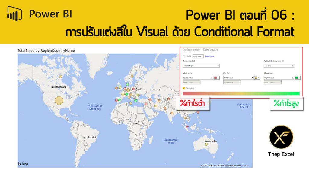 Power BI ตอนที่ 06: การปรับแต่งสีใน Visual ด้วย Conditional Format 1