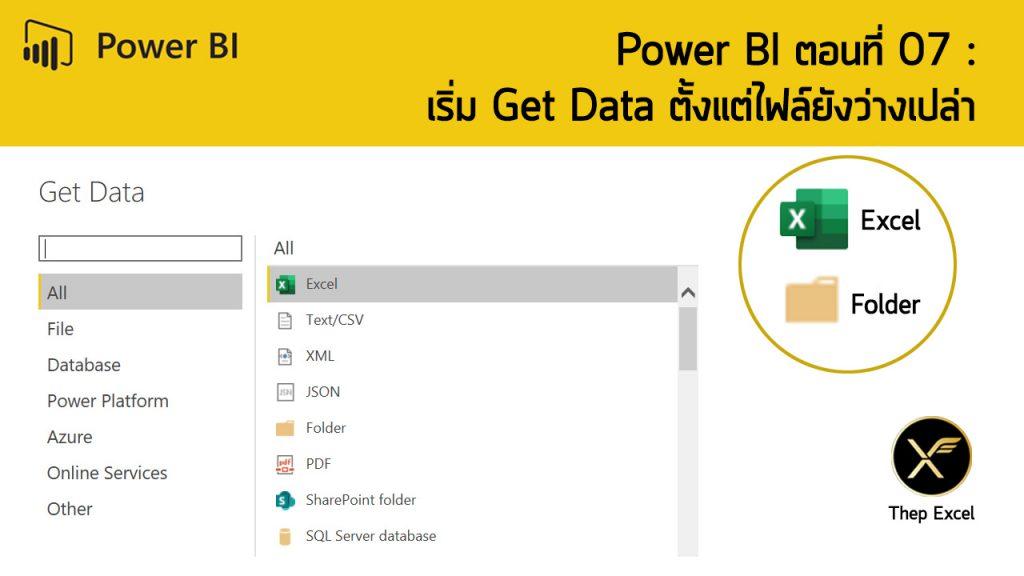Power BI ตอนที่ 07: เริ่ม Get Data ตั้งแต่ไฟล์ยังว่างเปล่า 1