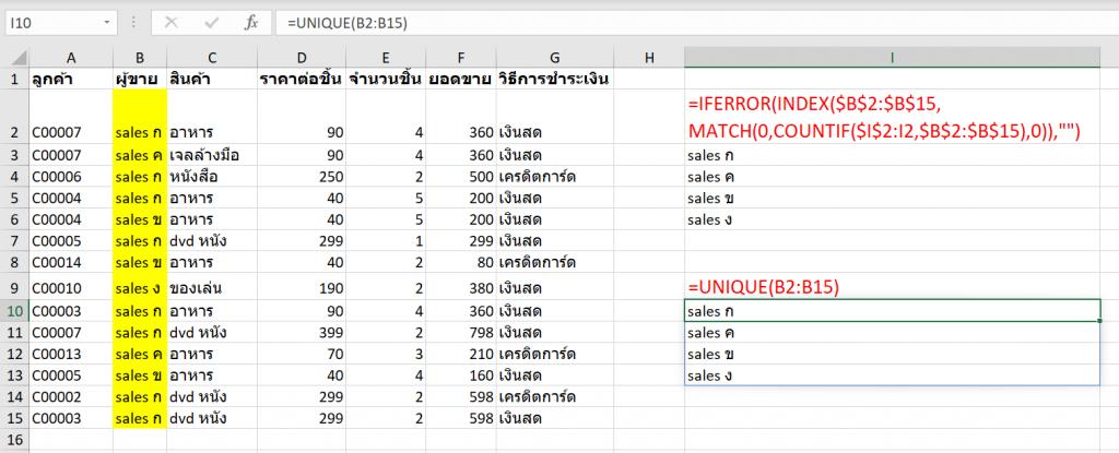 เปลี่ยนสูตรยากให้เป็นสูตรกล้วยๆ ด้วย Dynamic Array ใน Excel 365 2