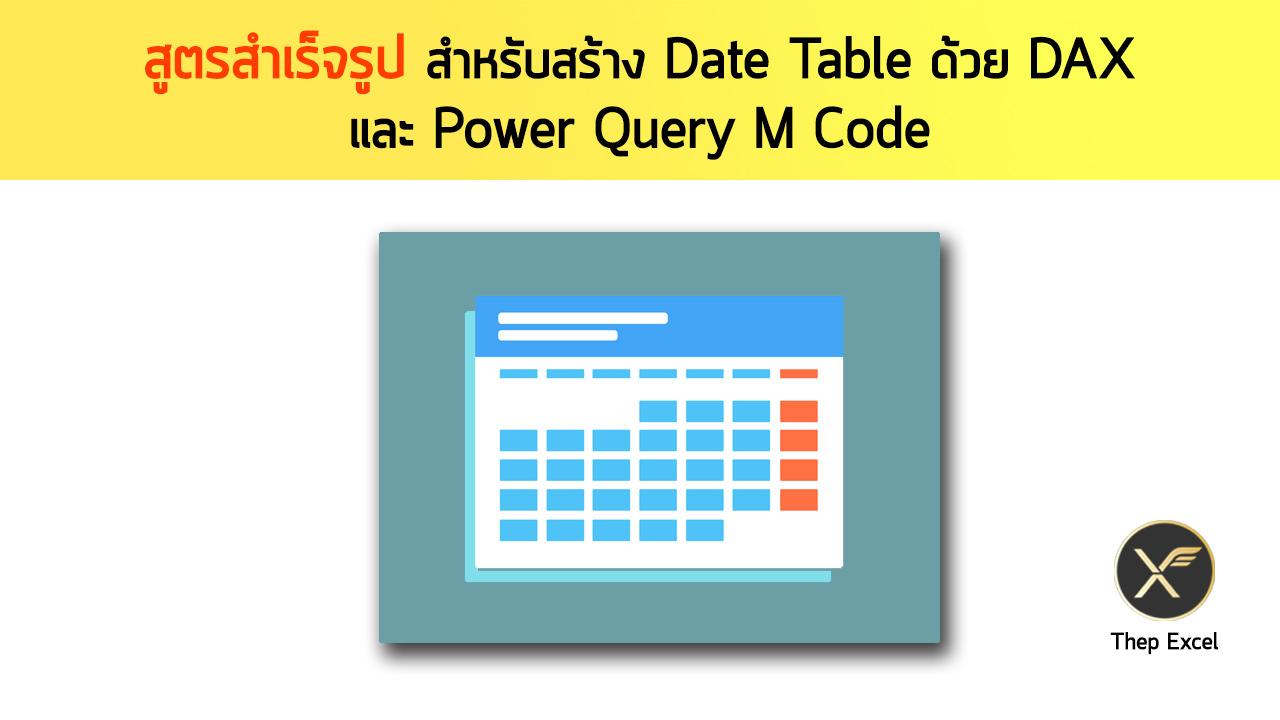 สูตรสำเร็จรูปสำหรับสร้าง Date Table ด้วย DAX และ Power Query M Code 1