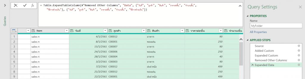 วิธีรวมไฟล์ใน Folder แบบไม่มีปัญหาเรื่องชื่อคอลัมน์ใน Power Query 5