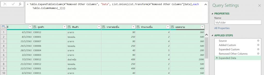 วิธีรวมไฟล์ใน Folder แบบไม่มีปัญหาเรื่องชื่อคอลัมน์ใน Power Query 7