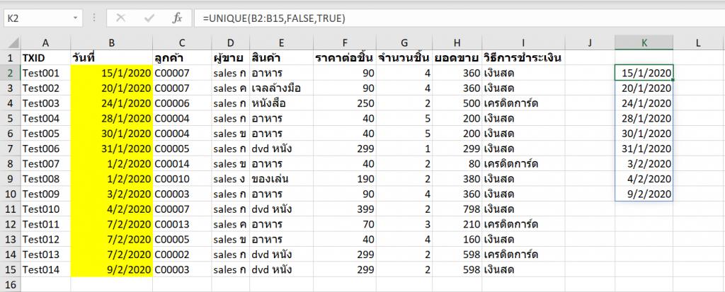 เปลี่ยนสูตรยากให้เป็นสูตรกล้วยๆ ด้วย Dynamic Array ใน Excel 365 6