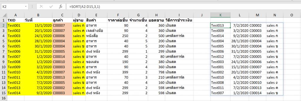 เปลี่ยนสูตรยากให้เป็นสูตรกล้วยๆ ด้วย Dynamic Array ใน Excel 365 8