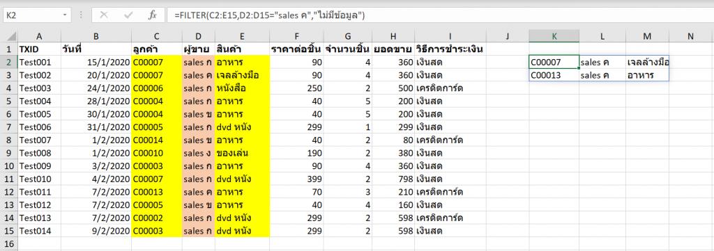 เปลี่ยนสูตรยากให้เป็นสูตรกล้วยๆ ด้วย Dynamic Array ใน Excel 365 9