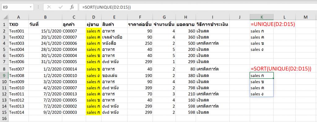เปลี่ยนสูตรยากให้เป็นสูตรกล้วยๆ ด้วย Dynamic Array ใน Excel 365 12