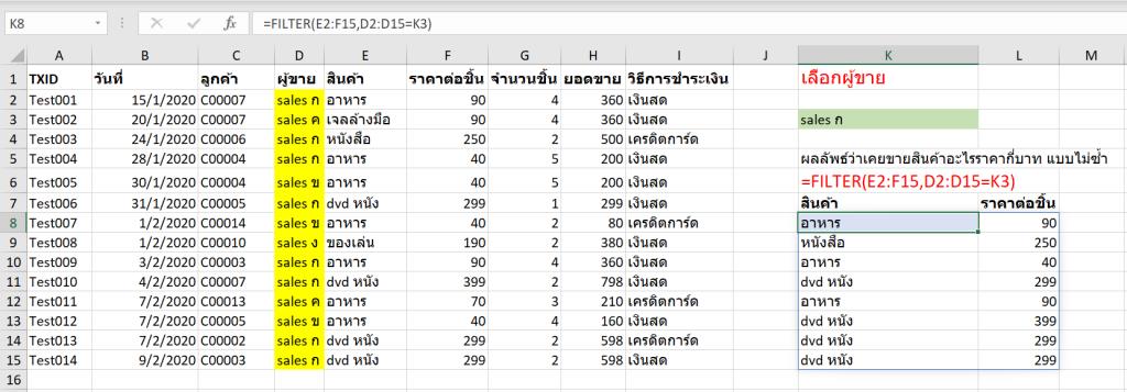 เปลี่ยนสูตรยากให้เป็นสูตรกล้วยๆ ด้วย Dynamic Array ใน Excel 365 14