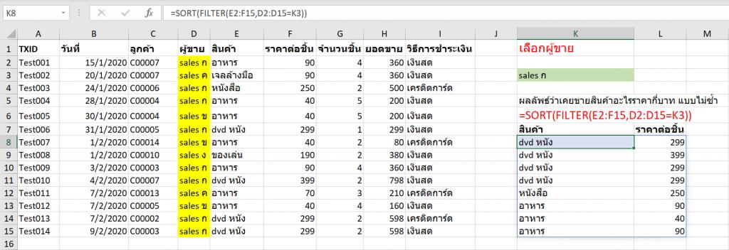 เปลี่ยนสูตรยากให้เป็นสูตรกล้วยๆ ด้วย Dynamic Array ใน Excel 365 15