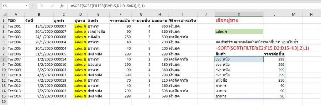 เปลี่ยนสูตรยากให้เป็นสูตรกล้วยๆ ด้วย Dynamic Array ใน Excel 365 16