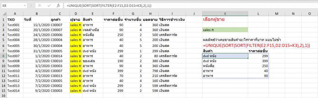 เปลี่ยนสูตรยากให้เป็นสูตรกล้วยๆ ด้วย Dynamic Array ใน Excel 365 17