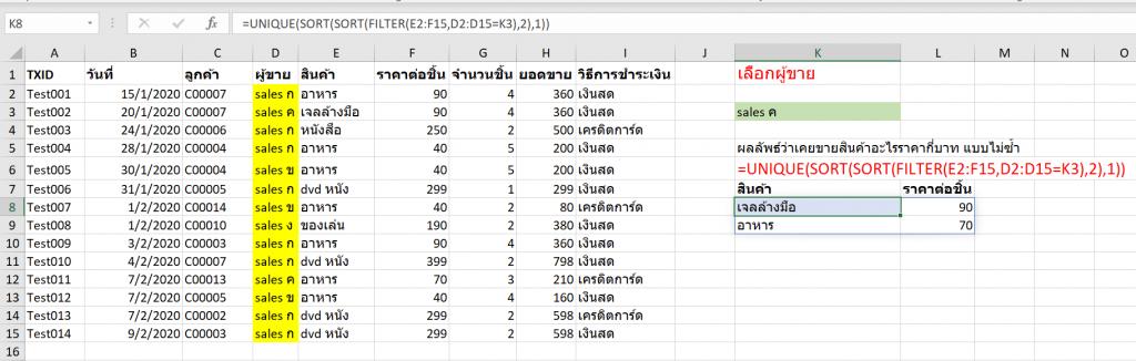 เปลี่ยนสูตรยากให้เป็นสูตรกล้วยๆ ด้วย Dynamic Array ใน Excel 365 18