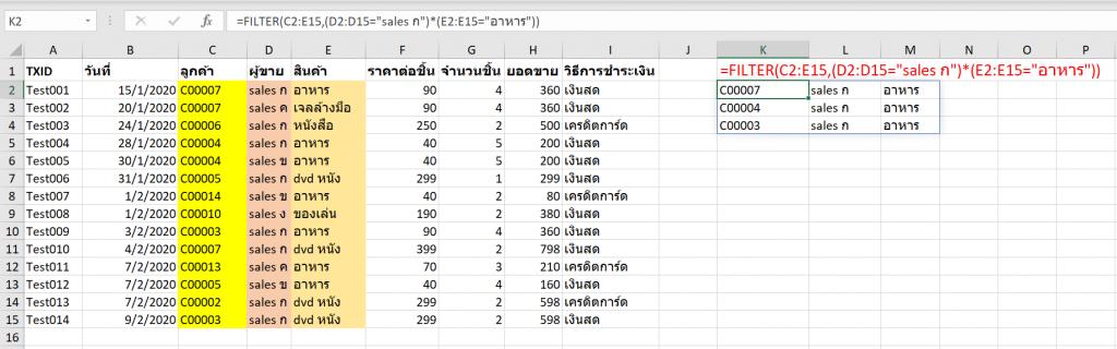 เปลี่ยนสูตรยากให้เป็นสูตรกล้วยๆ ด้วย Dynamic Array ใน Excel 365 11