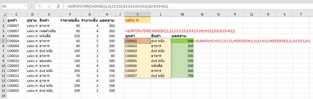 เปลี่ยนสูตรยากให้เป็นสูตรกล้วยๆ ด้วย Dynamic Array ใน Excel 365 22