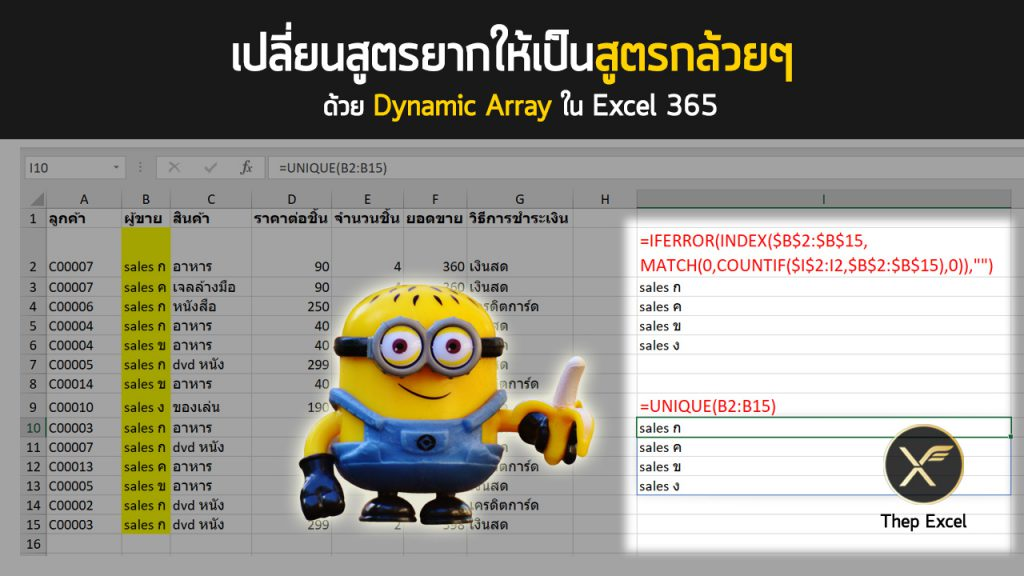 เปลี่ยนสูตรยากให้เป็นสูตรกล้วยๆ ด้วย Dynamic Array ใน Excel 365 3