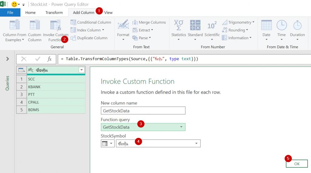 4 ขั้นตอนในการสร้าง Function Query แบบที่มี UI ให้แก้เล่นได้ใน Power Query 10