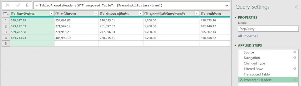 4 ขั้นตอนในการสร้าง Function Query แบบที่มี UI ให้แก้เล่นได้ใน Power Query 17