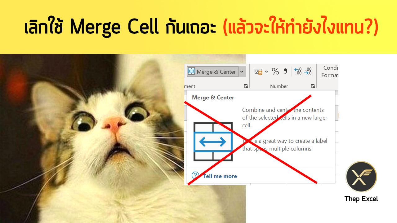 เลิกใช้ Merge Cell กันเถอะ (แล้วจะให้ทำยังไงแทน?) 1