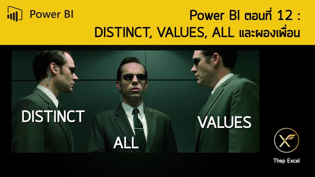 distinct values all