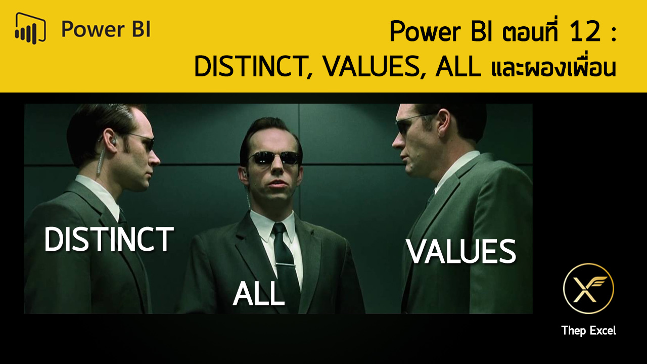 distinct values all