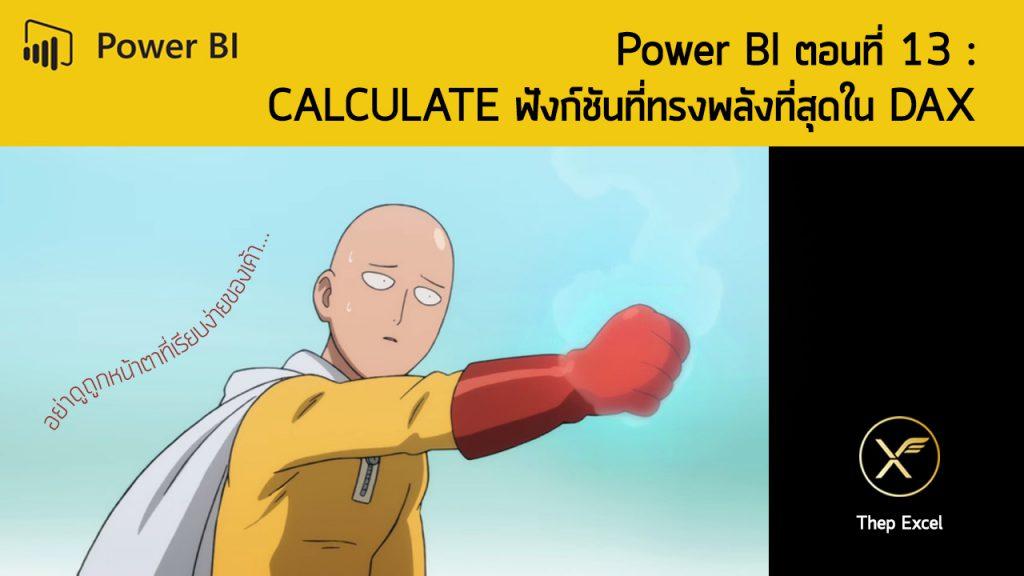 Power BI ตอนที่ 13: CALCULATE ฟังก์ชันที่ทรงพลังที่สุดใน DAX 1