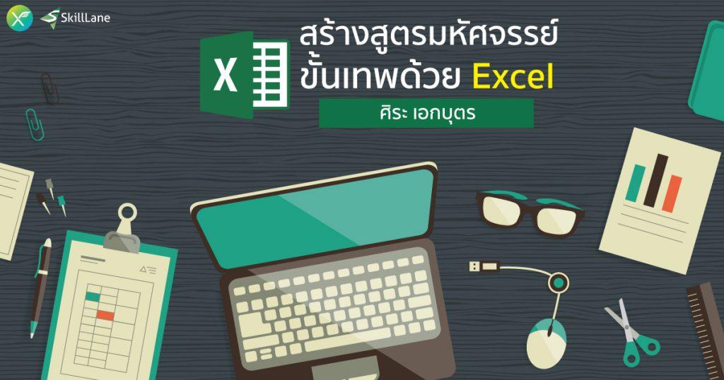 อบรม Excel สำหรับบุคคลทั่วไป 4
