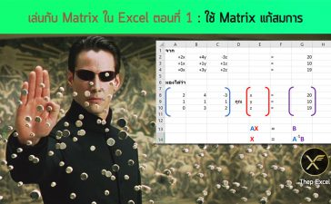 Matrix-Solve-Excel