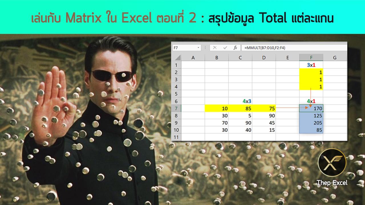 เล่นกับ Matrix ใน Excel ตอนที่ 2 : สรุปข้อมูล Total แต่ละแกน