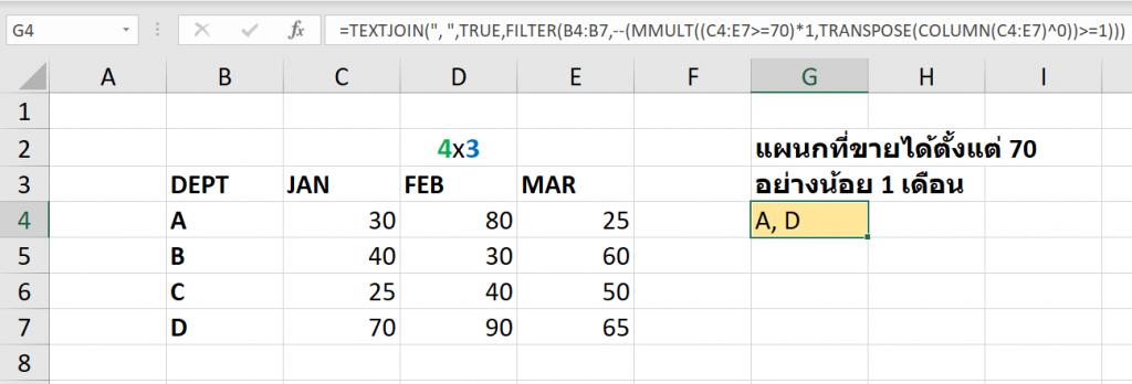 เล่นกับ Matrix ใน Excel ตอนที่ 3 : ค้นหาข้อมูลตามเงื่อนไข 12