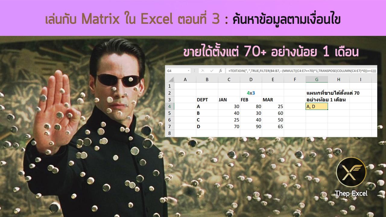เล่นกับ Matrix ใน Excel ตอนที่ 3 : ค้นหาข้อมูลตามเงื่อนไข 1